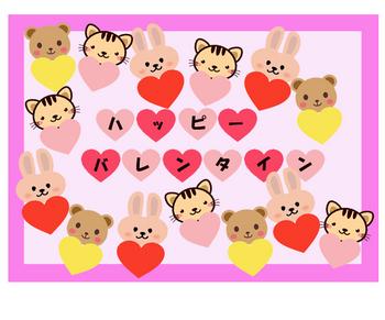 バレンタイン 壁面 保育園1.jpg