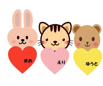 バレンタイン 壁面 保育園2.jpg