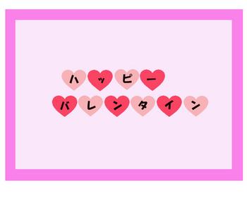 バレンタイン 壁面 保育園3.jpg