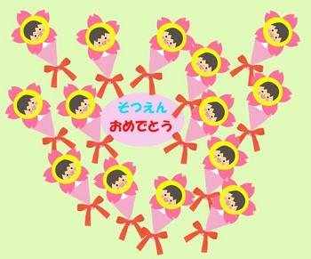 卒園 壁面 花束3.jpg