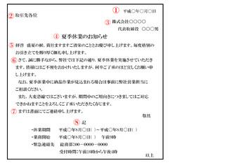 時候の挨拶 7月中旬 ビジネス1.jpg