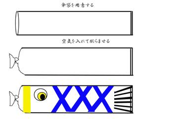 鯉のぼり 高齢者 レク2.jpg