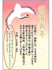 nenga_jousi.jpg