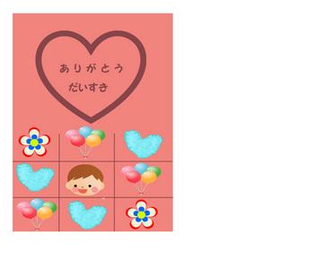 バレンタイン製作3 メッセージカード.jpg