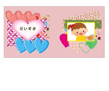 バレンタイン製作4 メッセージカード2.jpg