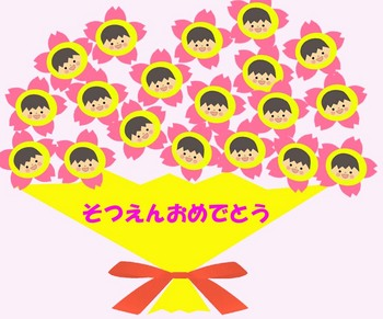 卒園 壁面 花束4.jpg