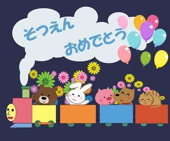 卒園壁面保育園4.jpg