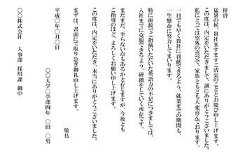 時候の挨拶7月上旬 就活3.jpg
