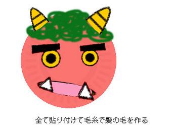 鬼のお面 製作 年少1.jpg