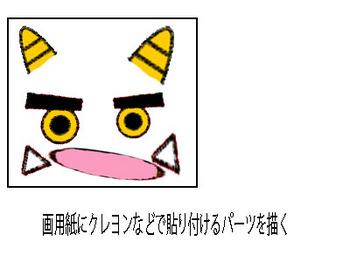 鬼のお面 製作 年少2.jpg